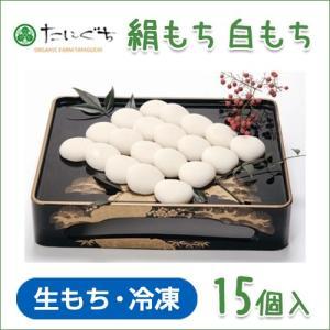 絹もち 白もち 15個入 無農薬あいがも餅米使用 杵つきでなめらかな食感 クール便|tantanjp
