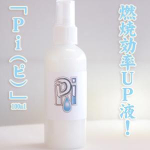 エンジンルームに噴霧、燃焼効率UP液!Pi「ピ」(ボトル100ml)|tantanjp