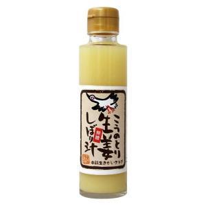 【無糖】「こうのとり生姜しぼり汁 150ml【無添加】」兵庫県豊岡市産|tantanjp