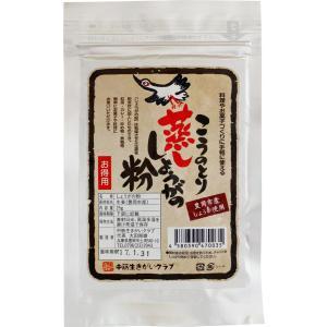こうのとり蒸ししょうが粉末(25g)【無添加】【兵庫県豊岡市産】|tantanjp