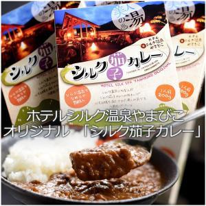 シルク茄子カレー 3箱  ホテルシルク温泉やまびこオリジナル|tantanjp