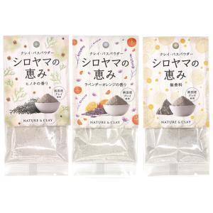 選べる!クレイバスパウダー 入浴剤 3個セット  ラベンダー&オレンジの香り・無香料・ひのきの香り tantanjp