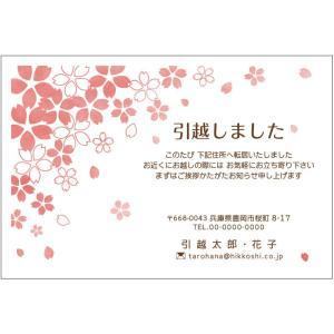 名入れ印刷 63円切手付はがき 16枚 デザイン引越しはがき印刷 デザイン桜ひらひら 名入れ印刷 官製はがきに印刷します|tantanjp