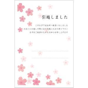 5枚入 引越はがき 桜さくら ポストカード 転居ハガキ さくら |tantanjp
