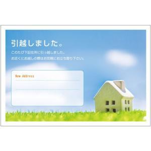 5枚入り 引越はがき(白いおうち)ポストカード 転居ハガキ【メール便選択可】|tantanjp
