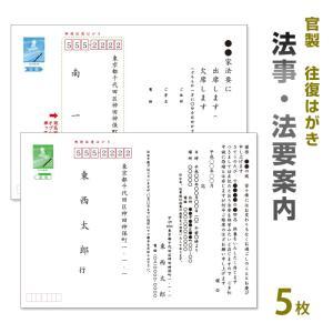 法事 案内 挨拶状 5枚 63円切手付往復官製ハガキに印刷 法要はがき/法事はがき/法要ハガキ|tantanjp