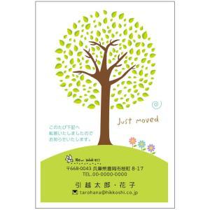 名入れ印刷 63円切手付はがき 16枚 デザイン引越しはがき印刷 デザインY この木なんの木♪ 名入れ印刷 官製はがきに印刷します|tantanjp