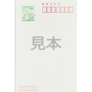 名入れ印刷 63円切手付はがき 16枚 デザイン引越しはがき印刷 デザインY この木なんの木♪ 名入れ印刷 官製はがきに印刷します|tantanjp|02