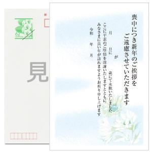 官製 10枚 喪中はがき 手書き記入タイプ  63円切手付ハガキ 裏面印刷済み k811