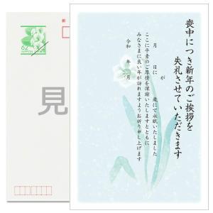 官製 10枚 喪中はがき 手書き記入タイプ  63円切手付ハガキ 裏面印刷済み k813