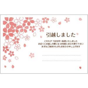 5枚入 引越はがき 桜ひらひら ポストカード 転居ハガキ さくら|tantanjp