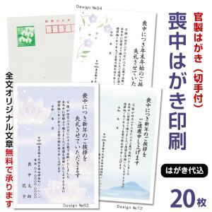 名入れ印刷 喪中はがき 印刷 20枚 63円切手付官製はがきに印刷 喪中ハガキ