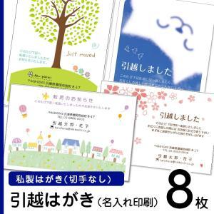 デザイン引越しはがき印刷 8枚 切手なし 私製ハガキ ポストカード印刷 名入れ印刷 |tantanjp