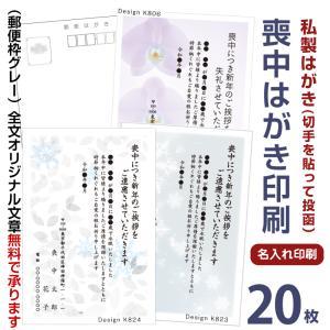 名入れ印刷 喪中はがき 印刷 20枚 私製はがきに印刷 ※切手を貼って投函