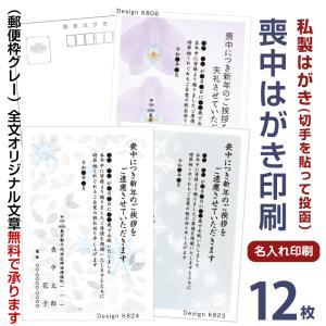 名入れ印刷 喪中はがき 印刷 10枚 私製はがきに印刷 ※切手を貼って投函