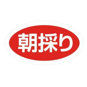 *公式販売*朝どりシール 200枚(mo-01)1シート20枚×10シート入り(サイズ3.5×2cm)|tantanjp
