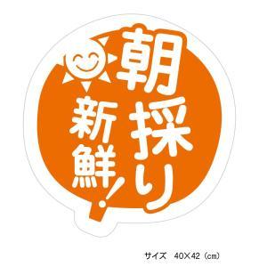 *公式販売*朝どりシール 200枚(mo-02)1シート20枚×10シート入り(サイズ4×4.2cm)|tantanjp