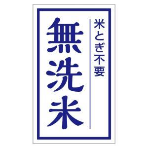 *公式販売*無洗米シール 200枚(muse-02)1シート20枚×10シート入り(サイズ2.4×4cm)|tantanjp