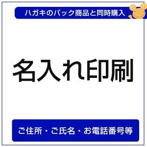 【オプション】ハガキ名入れ印刷(ご住所・氏名・お電話番号等)|tantanjp