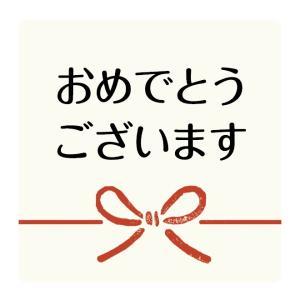 *公式販売*おめでとうございますシール(40枚入)40×40mm【和紙シール】|tantanjp