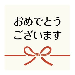 *公式販売*おめでとうございますシール(300枚入)40×40mm【和紙シール】|tantanjp