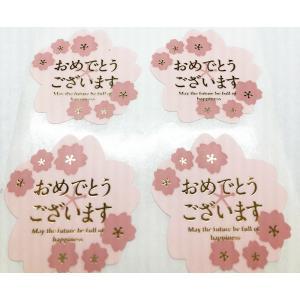 桜おめでとうございますシール  (40枚(4シート) 40×40mm 【金箔押し】|tantanjp|03