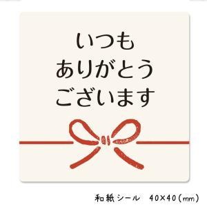 *公式販売*いつもありがとうございますシール(100枚入)40×40mm【1シート10枚×10】【和紙シール】|tantanjp