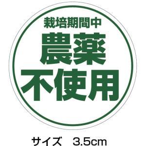 *公式販売*農薬不使用シール 200枚(k-n01)1シート10枚×20シート入り(サイズ3.5cm)|tantanjp