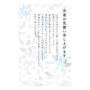 《私製 5枚》余寒見舞いはがき(喪中用文章 k824)《切手なし/裏面印刷済み/ポストカード》|tantanjp
