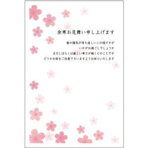 《官製 5枚》余寒見舞いはがき(pka05 桜さくら)《官製ハガキ/ヤマユリ/裏面印刷済み》|tantanjp