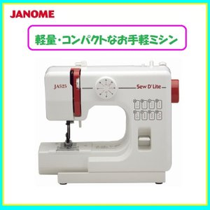 【納期目安:05/末入荷予定】ジャノメ JA525 「コンパクト電動ミシン」|tantanplus