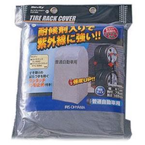 アイリスオーヤマ 4905009368075 タイヤラックカバー CVP-590 tantanplus