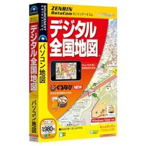 ソースネクスト ゼンリンデータコム デジタル全国地図 Ver1.6 96710