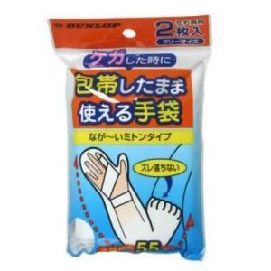 ダンロップホームプロダクツ 23-6121-00 包帯したまま使える手袋 2枚入 (23612100)|tantanplus