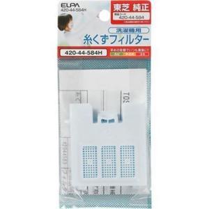 ELPA 420-44-584H 洗濯機用 糸くずフィルター 東芝用 (42044584H)|tantanplus