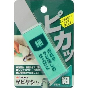 高儀 TKG-1079220 サビケシくん 細 #220 (TKG1079220)|tantanplus