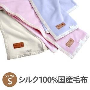 ds-480142 優しい肌触り!国産シルク毛布 シングルピンク 日本製 (ds480142)