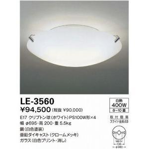 山田照明 8〜10畳用 シーリングライト照明 LE-3560|tantanplus