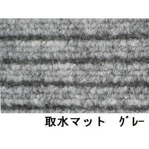 ds-1284503 水廻りフロアー 取水マット MZSM-91 5m巻 色 グレー サイズ 厚10mm×巾910mm×長5m/枚 【日本製】 【防炎】 (ds1284503)