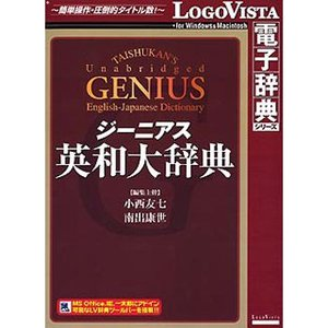 ロゴヴィスタ LVDTS02010HR0 ジーニアス英和大辞典|tantanplus
