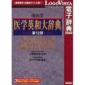 ロゴヴィスタ LVDNZ05010HR0 南山堂 医学英和大辞典 第12版