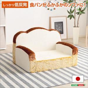 ホームテイスト SH-07-ROT-SF 食パンシリーズ(日本製)【Roti-ロティ-】低反発かわいい食パンソファ(アイボリー)|tantanplus