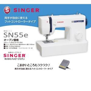 【納期目安:06/下旬入荷予定】シンガー SN55e フットコントローラー付き電動ミシン|tantanplus