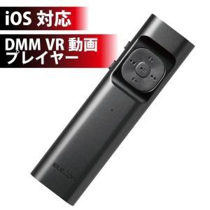 エレコム JC-VRR04BK Bluetooth(ブルートゥース) VR コントローラ VRゴーグル リモコン 動画視聴 5ボタン DMM動画専用|tantanplus
