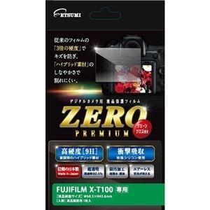 ds-2191044 (まとめ)エツミ 液晶保護フィルム ガラス硬度の割れないシートZERO PRE...