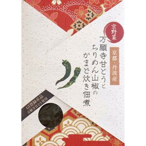 ●京のブランド産品「甘とうがらし」と「ちりめん山椒」を、伝統のかまど炊きで仕上げた逸品です。