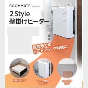 ダイアモンドヘッド RM-93A ROOMMATE 2Style壁掛けヒーター (RM93A)|tantanplus