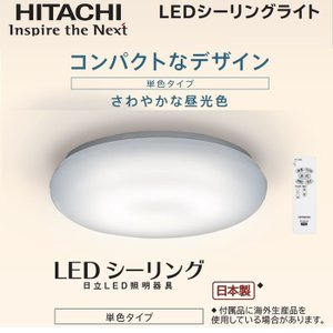 日立 LEC-AA084T 【日本製】コンパクトLEDシーリングライト(〜畳)(昼光色単色タイプ)(リモコン付) (LECAA084T)|tantanplus