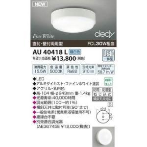 コイズミ AU40418L LED防雨防湿型シーリング|tantanplus