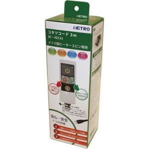 メトロ BC-KEC43 電コン手元式コード タイマー付 (BCKEC43)|tantanplus
